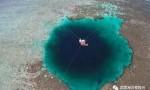 三沙发现神秘海洋蓝洞:世界已知最深