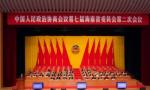 海南省人民代表大会常务委员会工作报告