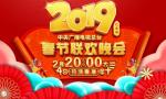 2019春晚演员阵容全!解!锁!