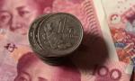 人民币对美元上调179个基点
