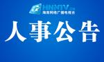 海南省人民政府 关于刘玉峰等职务任免的通知