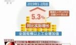 2019年,中國經濟開局表現如何?