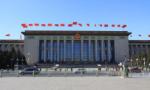 中共中央印發《黨政領導干部選拔任用工作條例》