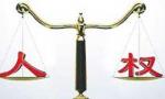 国务院新闻办发表《新疆的?#32431;幀?#21435;极端化斗争与人权保障》白皮书
