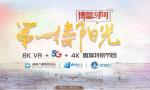 """8K VR+4K+5G""《博鳌时间?第一缕阳光》精彩上线!"