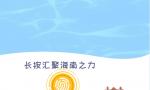 H5| 我在海南省,我是第14602个为海南点亮的人!