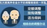 15连涨!退休人员养老金今年涨5%
