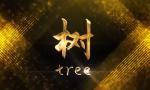 微视频《树》