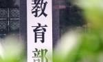 """?#36867;?#37096;:严禁以""""国学""""为名传授""""三从四德"""""""