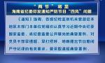 """""""兩節""""將至  海南省紀委印發通知 嚴防節日""""四風""""問題"""