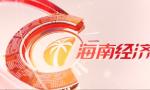 海南广电改版升级 打造专业化 特色化?#25945;?#30697;阵