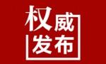 东方市委常委陈东等3人涉嫌严重违纪违法接受纪律审查和监察调查