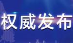 东方市委副书记、市长邓敏涉嫌严重违纪违法接受纪律审查和监察调查