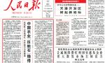 """人民日报头版头条:中国农业""""压舱石""""稳得很"""