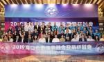 2019海口香港产业融合发展研讨会在海口举行 近八亿项目现场签署投资意向书