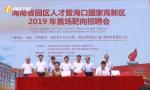 海南省园区人才暨海口国家高新区2019年首场靶向招聘会举办