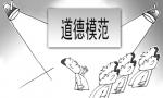快来看!第七届海南省道德模范候选人公示