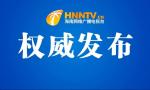 海南省委政法委牵头成立联合调查组 调查涉省高院副院长夫妇网上反映有关问题