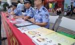 第十个全国公安机关打击和防范经济犯罪宣传日 海南省公安机关开展防范经济犯罪宣传活动