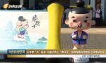 """让文物""""活""""起来  形象代言人""""南溟子""""亮相海南省博物馆IP品牌发布会"""