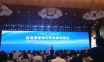 【快讯】首届粤港澳大湾区媒体峰会今日举行
