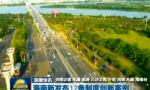 新闻联播快讯:海南新发布12条制度创新案例知识
