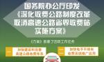國辦:力爭年底前基本取消高速公路省界收費站