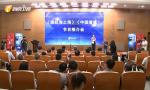 海南廣電打造紀錄片《中國喜事》  獻禮新中國成立70周年
