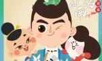 """奋斗在海南 不负青春丨""""南溟子""""IP形象创始人二乔先生:厚植海南文化 讲好海南历史"""