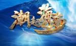《潮起海之南》:全景记录变迁中的海南芳华