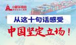 中美经贸磋商丨从这十句话感受中国坚定立场!
