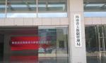 看过来!海南省大数据管理局这三个岗位招人啦!