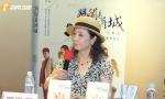 海南书香节:著名作家严歌苓来琼推新作  将把海南写进新小说