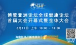 回看: 博鳌亚洲论坛全球健康论坛大会首届大会开幕式暨全体大会