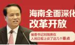 一图读懂|海南全面深化改革开放,省委书记刘赐贵今天在人民日报上谈了这几个重点