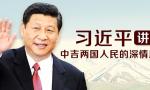 习近平讲述中吉两国人民的深情厚谊