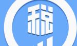 海南首次设立自助办税服务大厅 实现全天候不打烊办理涉税业务