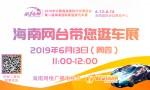 回看:2019年中国海南国际汽车博览会(一)