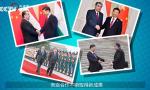 一分鐘看習主席出訪地丨塔吉克斯坦
