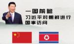 一圖前瞻習近平對朝鮮進行國事訪問