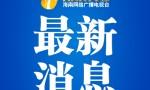 剛剛,《海南省外地號牌小客車通行管理辦法(試行)》全文發布,向你征求意見!