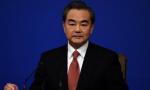 王毅出席中非合作论坛北京峰会成果落实协调人会议开幕式并致辞