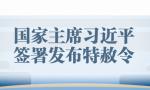 一圖讀懂丨國家主席習近平簽署發布特赦令