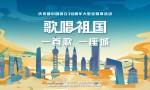 采擷城市記憶,合奏時代之聲——《歌唱祖國·一首歌一座城》慶祝新中國成立70周年