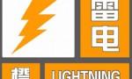 海口市天气预警:雷电橙色预警