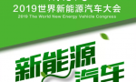H5   2019世界新能源汽车大会议程请收好!