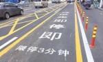 公交专用道运行首日海口查处违反禁令占用行为185起罚100元记3分