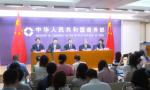 商務部:海南自由貿易港相關政策框架正在推進中