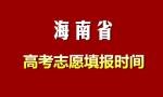 2019年海南省普通高校招生填報志愿和錄取時間安排公布