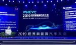 2019世界新能源汽車大會閉幕 推動海南新能源汽車發展
